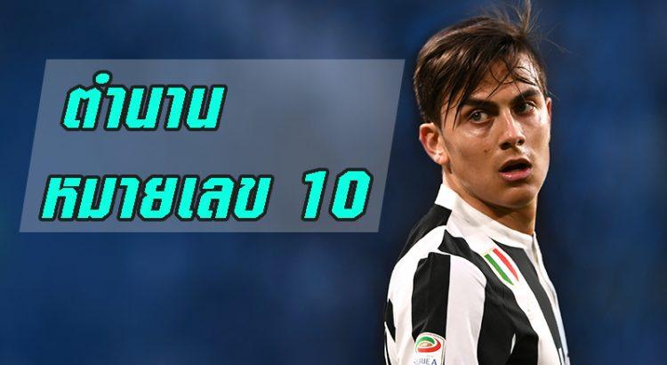 ตำนานฟุตบอลหมายเลข10